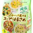 ヘルシースナッキングにおすすめ! 『おいしさ選べるスープはるさめ 減塩』を発売 ~人気の4種の味をアソートにしたスープ春雨~