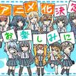 ゲーム「八月のシンデレラナイン」アニメ化!女子野球部の監督として甲子園目指す