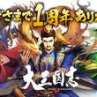 超大規模三国志戦略RPG『大三国志』、1周年を記念したイベントキャンペーンを実施。
