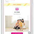 エムティーアイの母子手帳アプリ『母子モ』が広島県三次市で提供を開始