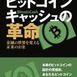 ビットコインの欠点を補う仮想通貨ビットコインキャッシュの誕生からちょうど1年。そのすべてを平易に解説した『仮想通貨ビットコインキャッシュの革命 金融の世界を変える未来のお金』(雨弓・著)を発刊。