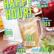 8月の『ラ・パウザ』は終日「ハッピーアワー!」毎日ずーっとジョッキワインが159円(税込)!他15種のドリンクも199円(税込)