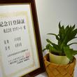 【8月8日は『パパの日』】カラダノート、日本記念日協会にて8月8日を『パパの日』制定