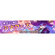 『ぷよぷよ!!クエスト』「ぷよフェス」に新キャラクター「いさましいフレッド 」が登場!
