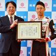 ル・マン24時間で優勝した中嶋一貴選手に愛知県岡崎市から「市民栄誉賞」