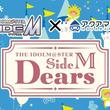 『アイドルマスター SideM』より、アクアマリンオリジナル描きおろしグッズシリーズ『アイドルマスター SideM Dears』発売決定!