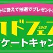 抽選で人気作家サイン本や映画&ドラマグッズなど豪華プレゼントがもらえる! 角川文庫「カドフェス 2018」Wアンケートキャンペーン開催!
