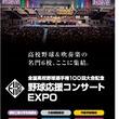 野球応援コンサートEXPO DVD発売