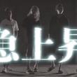 【レぺゼン地球】曲やコラボ動画満載の復活祭開始!今年の夏は「レぺゼン地球が日本一」!?