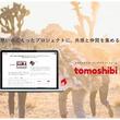 【プロジェクト型のワークスタイルを推進する】プロジェクトチーミングプラットフォーム『tomoshibi』β版リリース