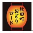 日本初! 三大盆踊り「徳島市 阿波踊り」キャッシュレス化の実証実験を実施  阿波踊り事務局「秋田町おどりロード」と日本美食が連携