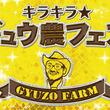「キラキラ☆キラ☆ギュウ農フェス」にバニビ、ナナランド、デビアン追加