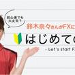 鈴木奈々さんがFXに初挑戦!動画「はじめてのFX」第1話公開