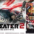 スマホ向け無料パチンコ・パチスロゲーム「777NEXT」で「パチスロ ゴッドイーター2」の配信を開始!