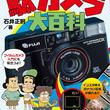 もうフィルムが何かもわからない世代もいるけど、昔のカメラの楽しさ語らせてよ『駄カメラ大百科』