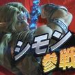 『スマブラSP』に『悪魔城ドラキュラ』よりシモン、リヒターが参戦決定!