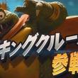 【イラスト・画面写真追加】『スマブラSP』にキングクルール(『ドンキーコング』シリーズ)が参戦決定!
