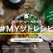 アウトドア専門レシピサイト「ソトレシピ」Instagramフォロワー1万人突破記念!「#MYソトレシピ」投稿キャンペーンを開催