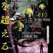 大学教授が自らを襲った異変の謎を追う、田辺剛×ラヴクラフト最新作1巻