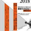 「ニコニコドキュメンタリー」が「東京ドキュメンタリー映画祭」の協賛に決定
