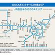 「ICOCAポイント」10月開始 乗車4回目以降でポイント50%付与も JR西日本
