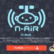 ドワンゴの新配信ソフト「N Air」β版がリリース! ニコ生以外での配信も可能