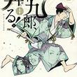 ゆうきまさみ最新作は北条早雲の物語「新九郎、奔る!」1巻、「あ~る」新刊と同発