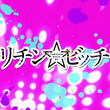 まさかのアニメ化! 「ヤリチン☆ビッチ部」、衝撃シーン満載の第2弾PVがついに公開!!