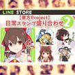 あの作者も参加!?総勢12名のイラストレーターで送る「東方Project」LINEスタンプ第2弾が登場!