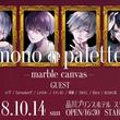 mono palette.、10/14にステラボールでのワンマンライブ開催決定!