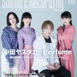『サウンド&レコーディング・マガジン2018年10月号』中田ヤスタカ×Perfume が表紙! 雑誌媒体としては初の貴重な対談が実現