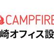 株式会社CAMPFIRE、事業拡大に伴い宮崎県宮崎市に「宮崎オフィス」設立