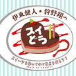 『伊東健人・狩野翔のスイどう』第0回が8月13日21時から放送!