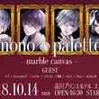 mono palette.10月のワンマンにしゃけみー、スタンガンらゲスト8人