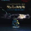 探偵気分が味わえる本格推理イベント!呪われた海賊船~イクスピアリ海に浮かぶ迷宮~