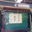 仏教界隈で注目の「輝け!お寺の掲示板大賞」とは 企画の裏にある危機感