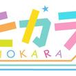 高塚智人・狩野翔・小林大紀がカラオケで熱唱!「トモカラ!!!」第3回が放送決定