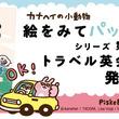 人気英語学習書シリーズ第4弾「カナヘイの小動物 絵をみてパッとつたわるトラベル英会話」発売開始!