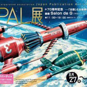 一般社団法人日本出版美術家連盟...