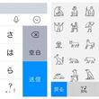 Simeji iOS版、ユニコードのヒエログリフを絵文字として搭載