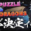 『パズドラ』×『銀魂』初コラボ開催決定!主人公の「坂田銀時」から「ジャスタウェイ」も登場!
