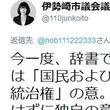伊勢崎市の保守系市議「主権は国民ではなく国家にある」とツイートし炎上 過去には男女混合名簿にも反対
