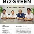 ストロボライトが園芸業界誌BizGREEN[ビズグリーン]を創刊、編集長には園芸業界誌歴12年の伊藤賢治が就任