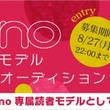 動画&ライブ配信コミュニティ『MixChannel』で人気ファッション誌『non-no』の専属読者モデルになれる、「non-noカワイイ選抜オーディション」開催!2018年8月13日から応募開始