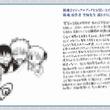 見えそうで見えない…ギリモザ!『銀魂2』空知英秋がモザイク入りコメントでニッコリ応援?