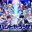 ゲームアプリ「バンドやろうぜ!」アルバムCD3タイトル 11 /21同時発売決定!