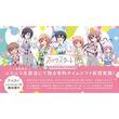 8月12日(日)開催!TVアニメ『スロウスタート』スペシャルイベント「おいでよ!てまりハイツ」オフィシャルレポートが到着