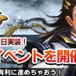 「大皇帝」待望のアップデートが近日実装!先取りイベント開催中!