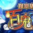 「幻想神域 -Cross to Fate-」限定のヘッドアバターがもらえるイベントや、「天叢雲剣・アメノムラクモ」が世界ボスとして降臨するイベント開催!幻神殿堂に新たなルート「幽闇の座」を追加実装!