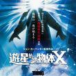 J・カーペンター『遊星からの物体X』リマスター版公開、黒沢清コメント到着